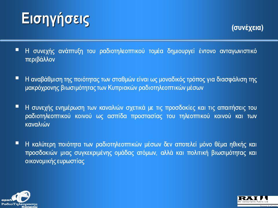 Εισηγήσεις  Κύριο επίτευγμα της κυπριακής τηλεόρασης: η λειτουργία αρκετών ιδιωτικών σταθμών και η πολυφωνία των ραδιοτηλεοπτικών μέσων  Ψηλότερα ποσοστά τηλεθέασης και ακροαματικότητας,, εις βάρος της προσφοράς προγραμμάτων ποιότητας  Ο ρόλος της Αρχής Ραδιοτηλεόρααης δεν είναι μόνο εποπτικός, αλλά παράλληλα συμβουλευτικός και καθοδηγητικός  Ο δημόσιος διάλογος και οι συζητήσεις γύρω από τα ραδιοτηλεοπτικά μέσα, τον ρόλο και την αποστολή τους θα δημιουργήσει μια δυναμική, ικανή να επηρεάσει τα ραδιοτηλεοπτικά μέσα