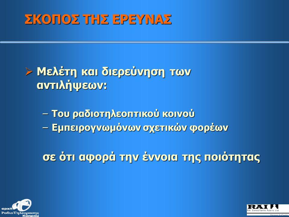 Σημεία στα οποία η κυπριακή τηλεόραση έχει χειροτερέψει Βάση: Όλοι όσοι θεωρούν ότι η κυπριακή τηλεόραση έχει χειροτερέψει (139)