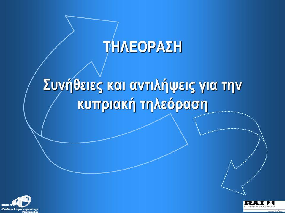 • Μέγεθος δείγματος: 1006 άτομα • Κάλυψη: Παγκύπρια, αστικές και αγροτικές περιοχές, άντρες και γυναίκες 16 χρονών και άνω • Μεθοδολογία: Τυχαία πολυσταδιακή στρωματοποιημένη δειγματοληψία • Μέθοδος συλλογής στοιχείων: Τηλεφωνικές συνεντεύξεις από το τηλεφωνικό κέντρο της RAI Consultants • Συλλογή στοιχείων: 5 - 21 Ιουλίου, 2004 ΤΑΥΤΟΤΗΤΑ ΕΡΕΥΝΑΣ