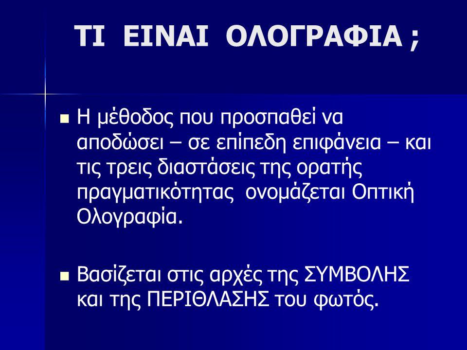 ΟΠΤΙΚΕΣ ΔΙΑΤΑΞΕΙΣ ΚΑΤΑΓΡΑΦΗΣ