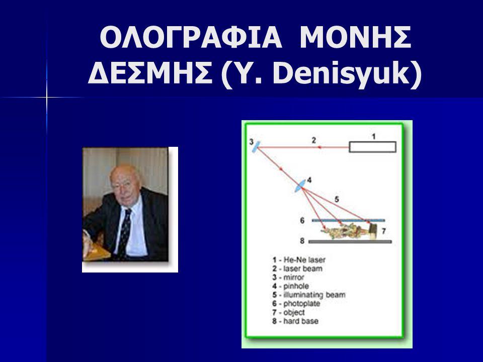 ΟΛΟΓΡΑΦΙΑ ΜΟΝΗΣ ΔΕΣΜΗΣ (Y. Denisyuk)