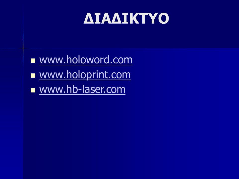 ΔΙΑΔΙΚΤΥΟ  www.holoword.com www.holoword.com  www.holoprint.com www.holoprint.com  www.hb-laser.com www.hb-laser.com