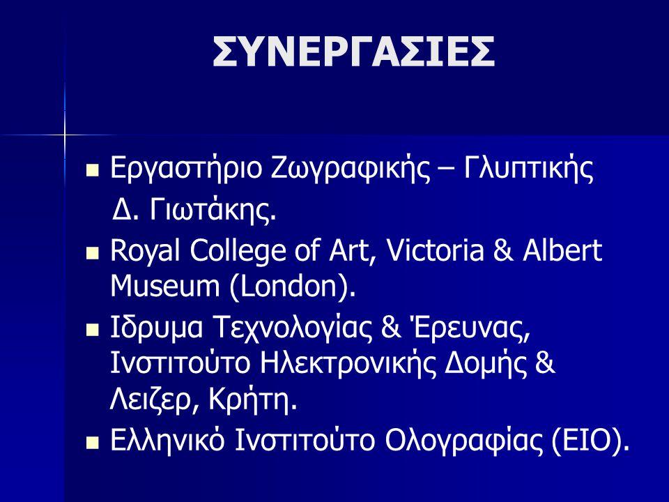 ΣΥΝΕΡΓΑΣΙΕΣ  Εργαστήριο Ζωγραφικής – Γλυπτικής Δ. Γιωτάκης.  Royal College of Art, Victoria & Albert Museum (London).  Ιδρυμα Τεχνολογίας & Έρευνας