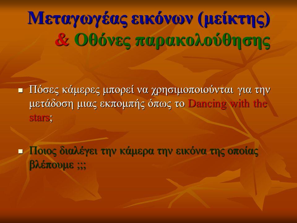 Μεταγωγέας εικόνων (μείκτης) & Οθόνες παρακολούθησης  Πόσες κάμερες μπορεί να χρησιμοποιούνται για την μετάδοση μιας εκπομπής όπως το Dancing with th