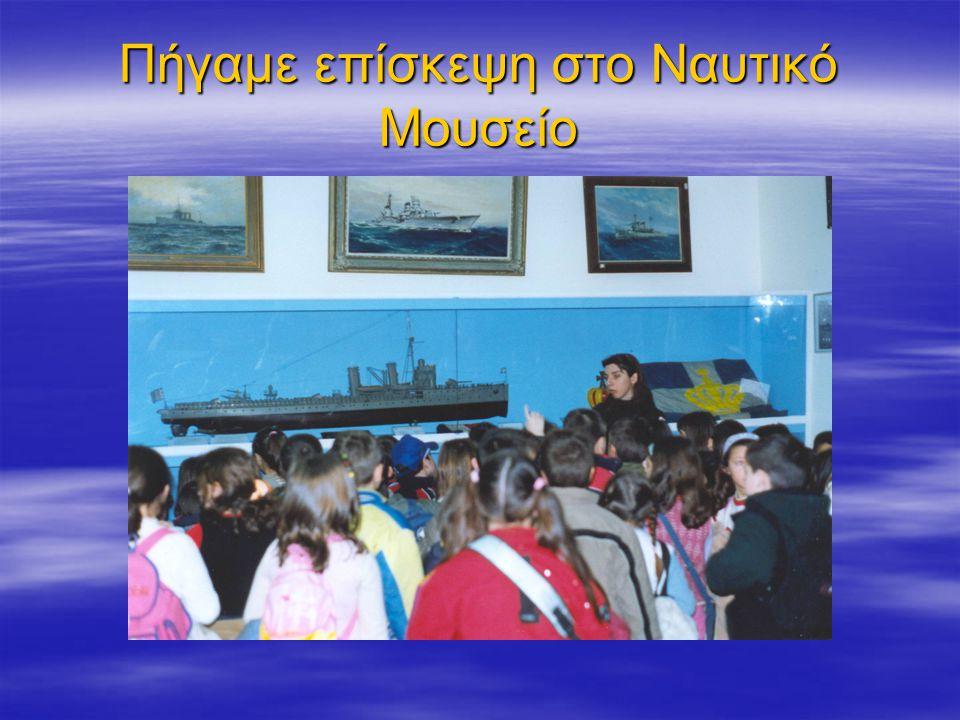 Πήγαμε επίσκεψη στο Ναυτικό Μουσείο