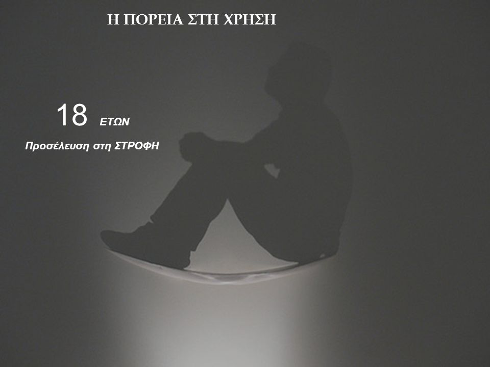 Η ΠΟΡΕΙΑ ΣΤΗ ΧΡΗΣΗ 18 ΕΤΩΝ Προσέλευση στη ΣΤΡΟΦΗ