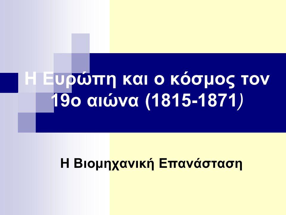 Η Ευρώπη και ο κόσμος τον 19ο αιώνα (1815-1871) Η Βιομηχανική Επανάσταση