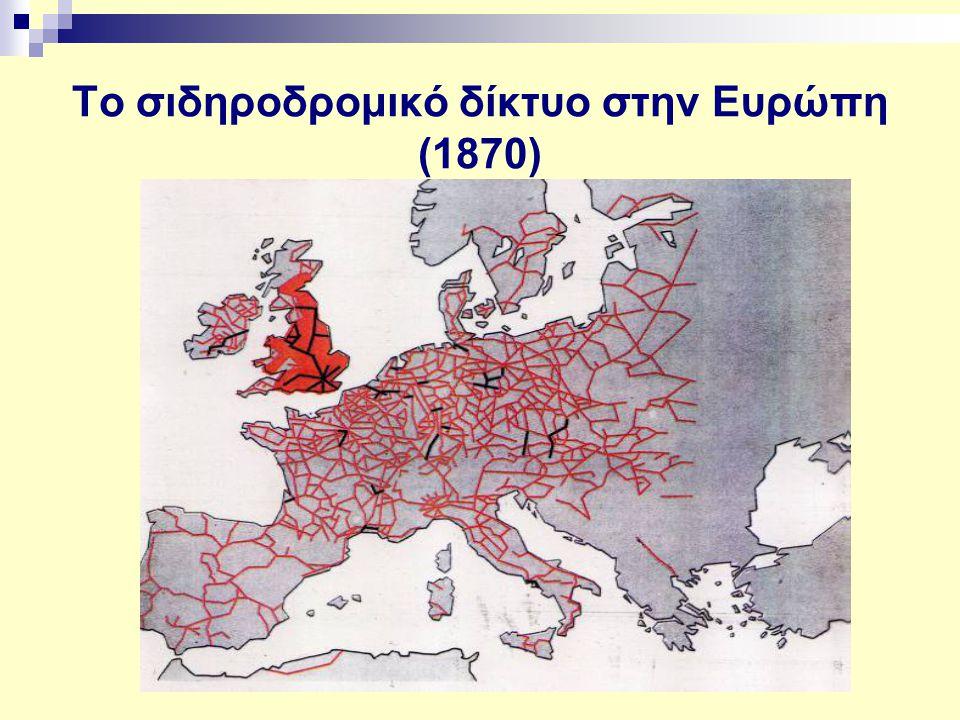 Το σιδηροδρομικό δίκτυο στην Ευρώπη (1870)