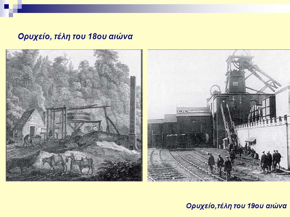 Ορυχείο, τέλη του 18ου αιώνα Ορυχείο,τέλη του 19ου αιώνα