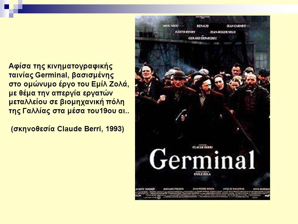 Αφίσα της κινηματογραφικής ταινίας Germinal, βασισμένης στο ομώνυμο έργο του Εμίλ Ζολά, με θέμα την απεργία εργατών μεταλλείου σε βιομηχανική πόλη της