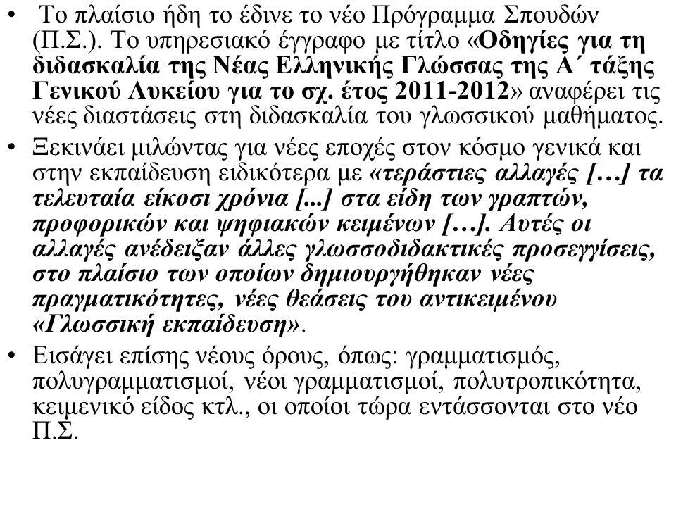 • Το πλαίσιο ήδη το έδινε το νέο Πρόγραμμα Σπουδών (Π.Σ.). Το υπηρεσιακό έγγραφο με τίτλο «Οδηγίες για τη διδασκαλία της Νέας Ελληνικής Γλώσσας της Α΄