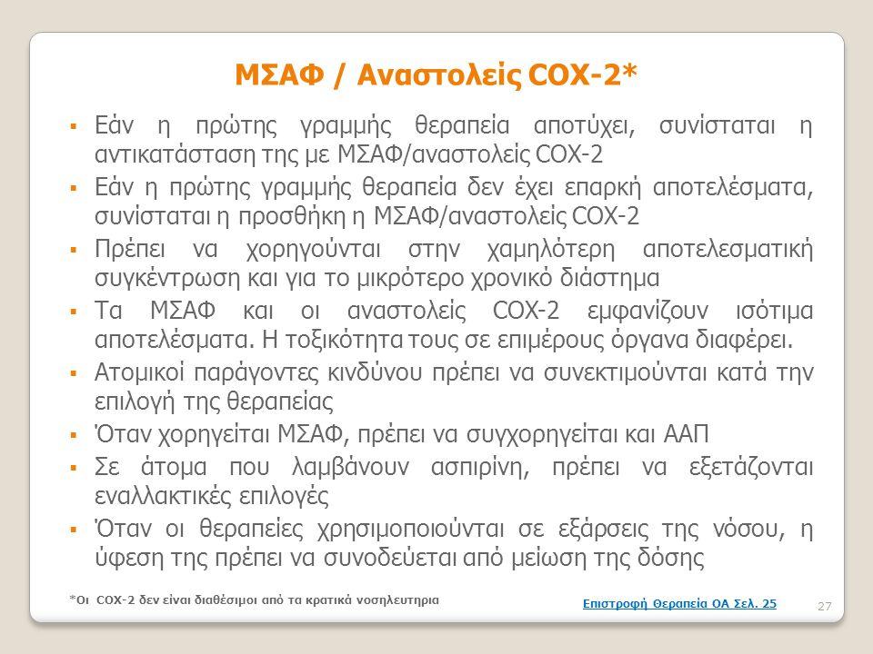  Εάν η πρώτης γραμμής θεραπεία αποτύχει, συνίσταται η αντικατάσταση της με ΜΣΑΦ/αναστολείς COX-2  Εάν η πρώτης γραμμής θεραπεία δεν έχει επαρκή αποτ