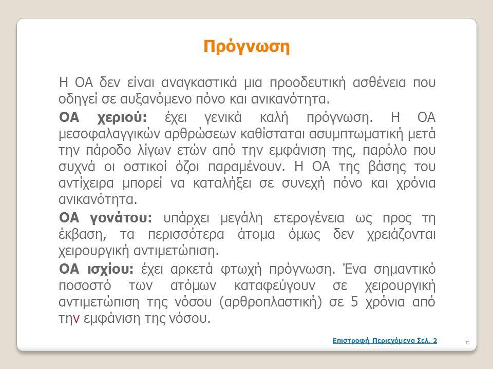 ΑΑΠ: Αναστολείς Αντλίας Πρωτονίων (Proton Pump Inhibitors - PPIs) ΚΔ: Κλινική/ές Διαδρομή/ές ΚΚΟ: Κλινική/ές Κατευθυντήρια/ες Οδηγία/ες ΜΗΣΥΦΑ: Μη Συνταγογραφούμενα Φάρμακα ΜΣΑΦ: Μη Στεροειδή Αντιφλεγμονώδη Φάρμακα (Non Steroidal Anti-Inflammatory Drugs - NSAIDs) ΟΑ: Οστεοαρθρίτιδα ΟΜΣΣ: Οσφυϊκή Μοίρα Σπονδυλικής Στήλης ΠΦΥ : Πρωτοβάθμια Φροντίδα Υγείας 37 Συντομογραφίες