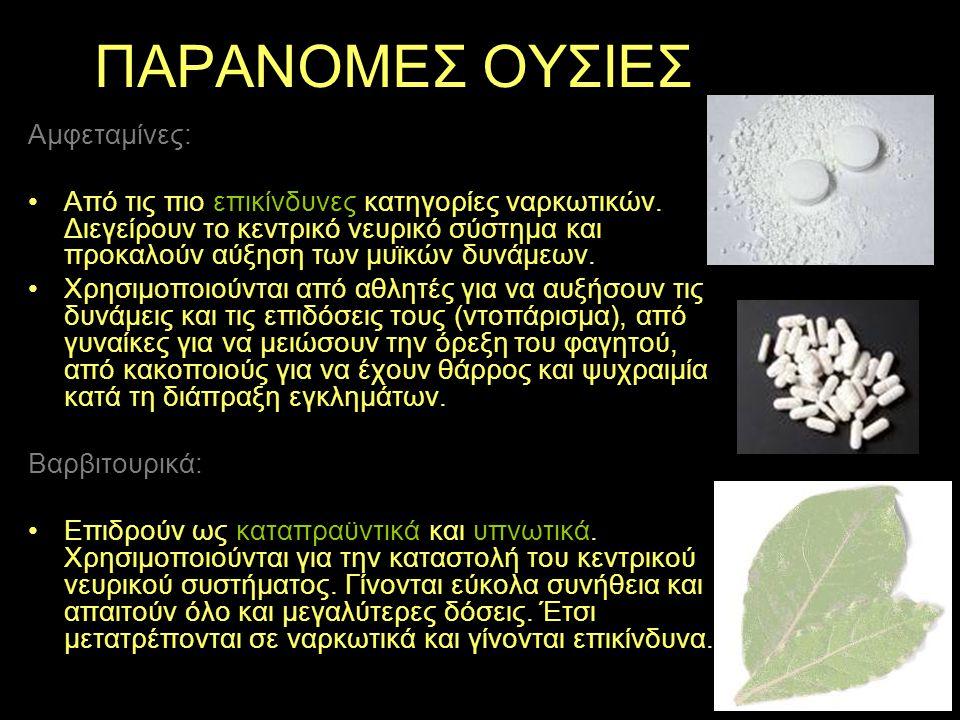 ΠΑΡΑΝΟΜΕΣ ΟΥΣΙΕΣ Αμφεταμίνες: •Από τις πιο επικίνδυνες κατηγορίες ναρκωτικών. Διεγείρουν το κεντρικό νευρικό σύστημα και προκαλούν αύξηση των μυϊκών δ