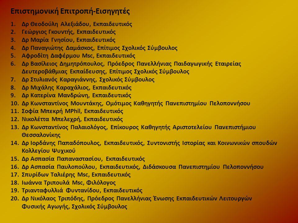 Πρόγραμμα  Δευτέρα 9/12/2013 17.00 - 17.30 Εγγραφές 17.30 - 17.45 Χαιρετισμοί 17.45 - 18.00 Ενημέρωση για τους στόχους του Προγράμματος, Δρ Νικόλαος Τριπόδης 18.00 - 18.15 Ο Ολυμπιακός ύμνος: το αθάνατο έργο του Κωστή Παλαμά και του Σπυρίδωνα Σαμάρα , Δρ Νικόλαος Τριπόδης 18.15 - 18.45 Η τέχνη μόνο «παιδιά» ή και «σπουδή» και αγωγή ήθους; , Δρ Ιορδάνης Παπαδόπουλος 18.45 - 19.00 Διάλειμμα 19.00 – 19.30 Πλάτων και José Ortega y Gasset: ποίηση και αλήθεια , Δρ Στυλιανός Καραγιάννης 19.30 - 20.00 Συζήτηση Προεδρείο Δρ Βασίλειος Δημητρόπουλος, Δρ Ιορδάνης Παπαδόπουλος, Δρ Στυλιανός Καραγιάννης, Δρ Κωνσταντίνος Μουντάκης, Δρ Νικόλαος Τριπόδης