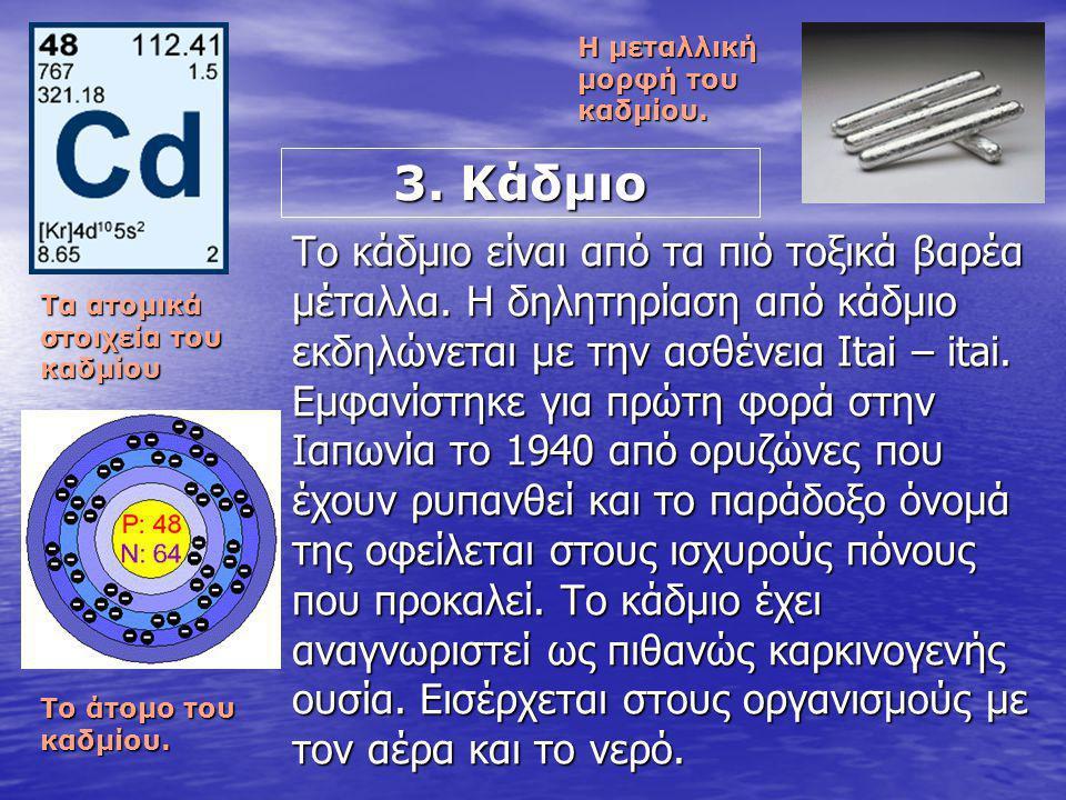 2. Μόλυβδος Η μεταλλική μορφή του μολύβδου. Το άτομο του μολύβδου Τα ατομικά στοιχεία του μολύβδου Ο μόλυβδος δεν συσσωρεύεται τόσο εύκολα στον ανθρώπ