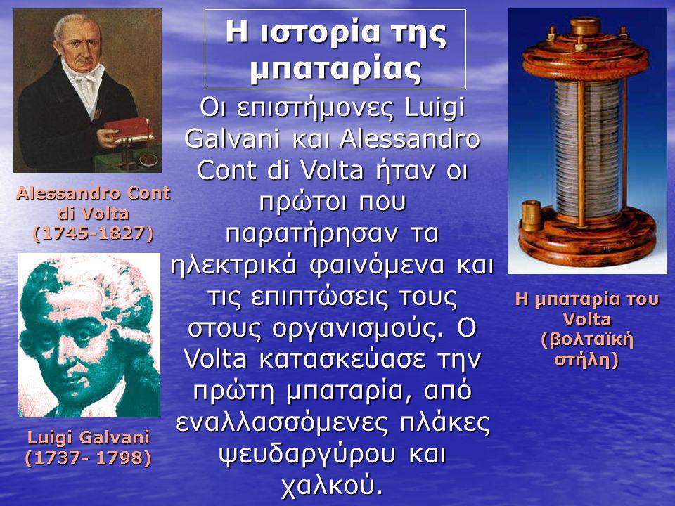 Ο φορέας ανακύκλωσης οικιακών μπαταριών στην Ελλάδα ονομάζεται ΑΦΗΣ ΑΕ. Είναι ο υπεύθυνος φορέας για την συλλογή και ανακύκλωση μπαταριών στη χώρα μας