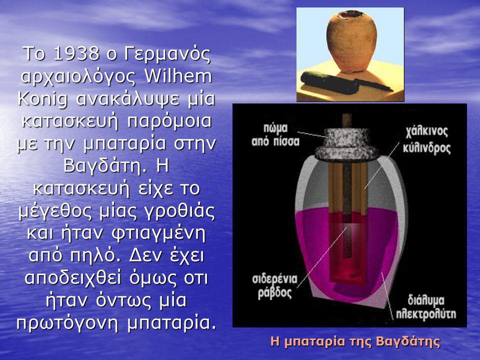 Οι επιστήμονες Luigi Galvani και Alessandro Cont di Volta ήταν οι πρώτοι που παρατήρησαν τα ηλεκτρικά φαινόμενα και τις επιπτώσεις τους στους οργανισμ