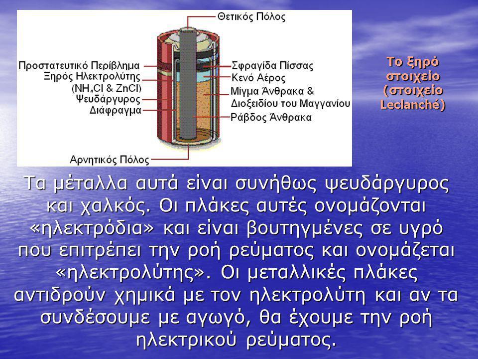 Μπαταρία αυτοκινήτου. Μία μπαταρία αποτελείται από ένα ή περισσότερα ηλεκτρικά στοιχεία. Ένα ηλεκτρικό στοιχείο αποτελείται από δύο πλάκες φτιαγμένες