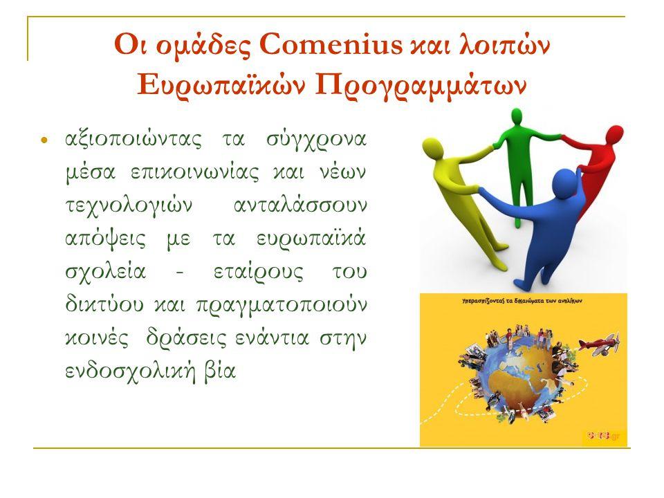 Οι ομάδες Comenius και λοιπών Ευρωπαϊκών Προγραμμάτων  αξιοποιώντας τα σύγχρονα μέσα επικοινωνίας και νέων τεχνολογιών ανταλάσσουν απόψεις με τα ευρωπαϊκά σχολεία - εταίρους του δικτύου και πραγματοποιούν κοινές δράσεις ενάντια στην ενδοσχολική βία