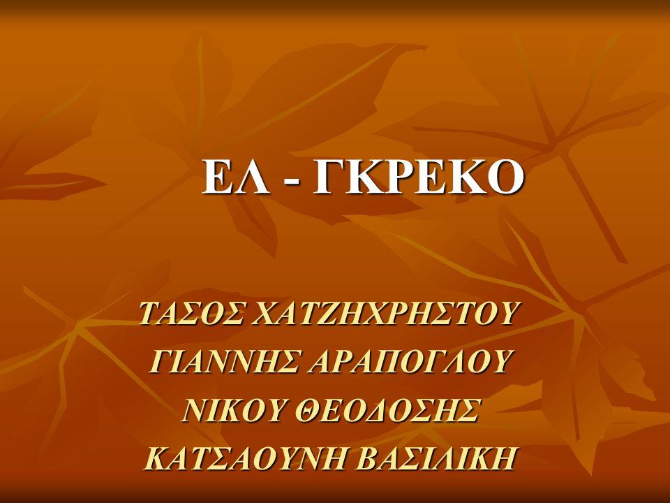 ΕΛ - ΓΚΡΕΚΟ ΤΑΣΟΣ ΧΑΤΖΗΧΡΗΣΤΟΥ ΤΑΣΟΣ ΧΑΤΖΗΧΡΗΣΤΟΥ ΓΙΑΝΝΗΣ ΑΡΑΠΟΓΛΟΥ ΓΙΑΝΝΗΣ ΑΡΑΠΟΓΛΟΥ ΝΙΚΟΥ ΘΕΟΔΟΣΗΣ ΝΙΚΟΥ ΘΕΟΔΟΣΗΣ ΚΑΤΣΑΟΥΝΗ ΒΑΣΙΛΙΚΗ ΚΑΤΣΑΟΥΝΗ ΒΑΣΙΛ