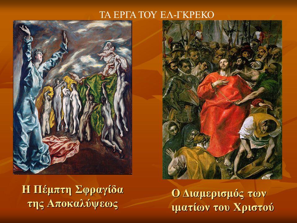 Η Πέμπτη Σφραγίδα της Αποκαλύψεως Ο Διαμερισμός των ιματίων του Χριστού ΤΑ ΕΡΓΑ ΤΟΥ ΕΛ-ΓΚΡΕΚΟ