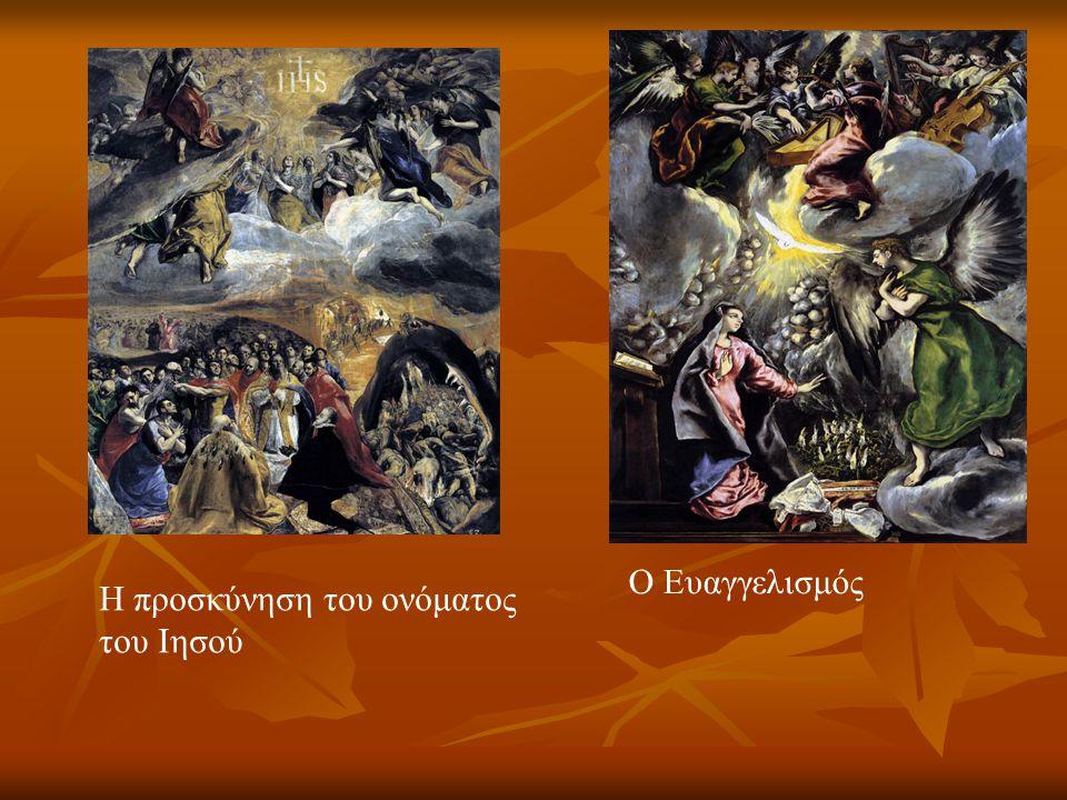 Η προσκύνηση του ονόματος του Ιησού Ο Ευαγγελισμός