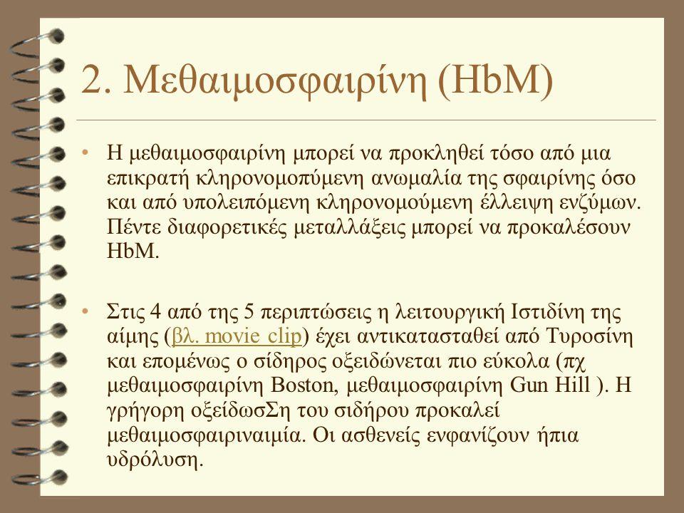 2. Μεθαιμοσφαιρίνη (HbM) •Η μεθαιμοσφαιρίνη μπορεί να προκληθεί τόσο από μια επικρατή κληρονομοπύμενη ανωμαλία της σφαιρίνης όσο και από υπολειπόμενη