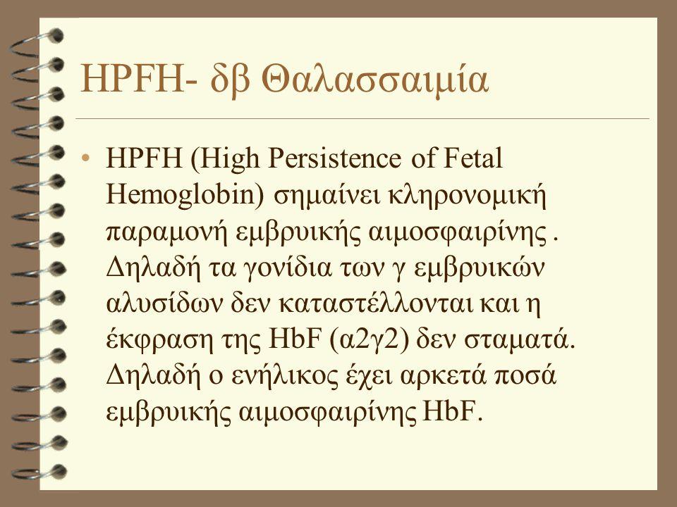 HPFH- δβ Θαλασσαιμία •HPFH (Ηigh Persistence of Fetal Hemoglobin) σημαίνει κληρονομική παραμονή εμβρυικής αιμοσφαιρίνης. Δηλαδή τα γονίδια των γ εμβρυ