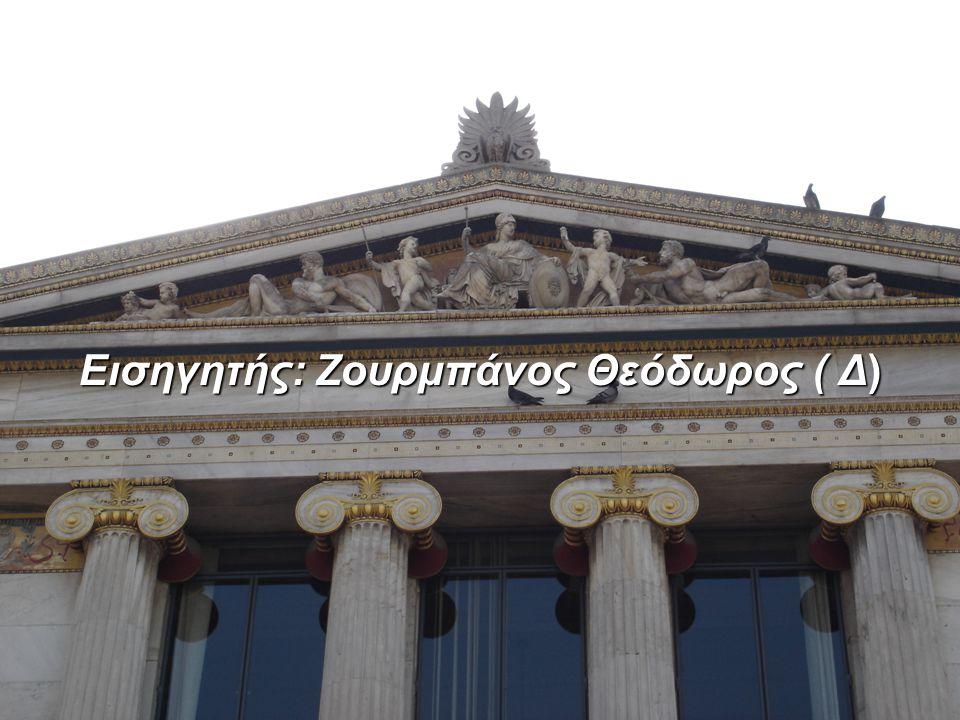 Εισηγητής: Ζουρμπάνος Θεόδωρος ( Δ)