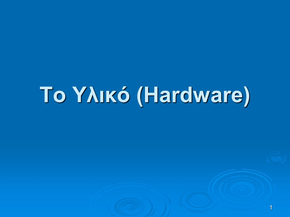 1 Το Υλικό (Hardware)