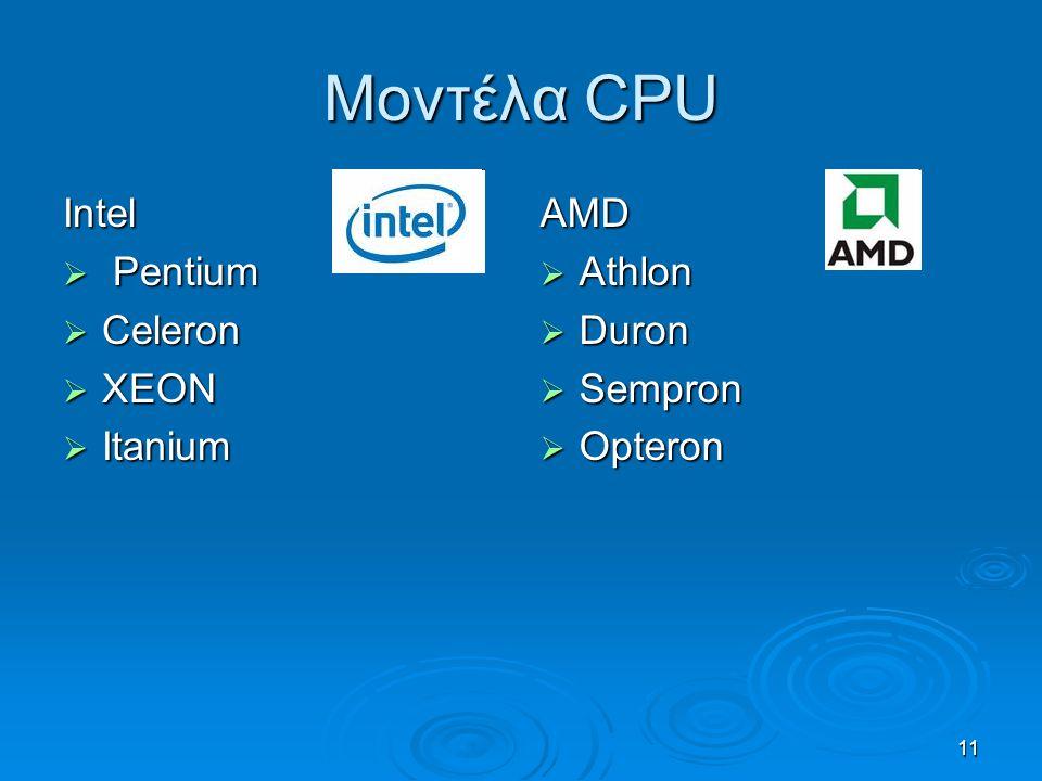 11 Μοντέλα CPU Intel  Pentium  Celeron  XEON  Itanium AMD  Athlon  Duron  Sempron  Opteron