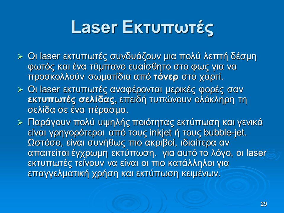 29 Laser Εκτυπωτές  Οι laser εκτυπωτές συνδυάζουν μια πολύ λεπτή δέσμη φωτός και ένα τύμπανο ευαίσθητο στο φως για να προσκολλούν σωματίδια από τόνερ