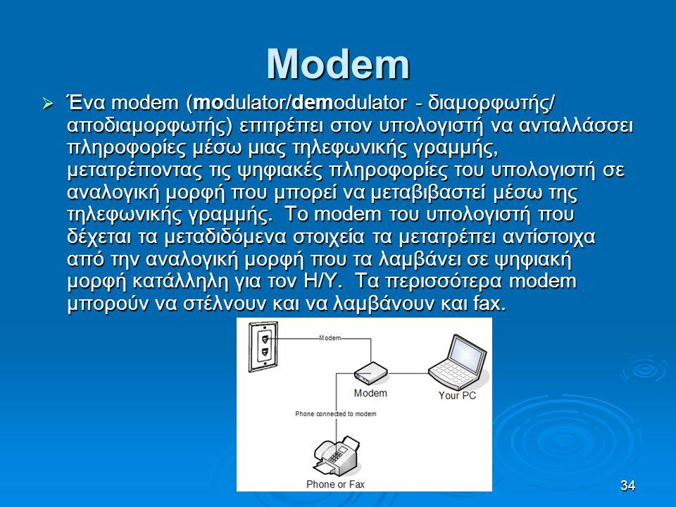 34 Modem  Ένα modem (modulator/demodulator - διαμορφωτής/ αποδιαμορφωτής) επιτρέπει στον υπολογιστή να ανταλλάσσει πληροφορίες μέσω μιας τηλεφωνικής