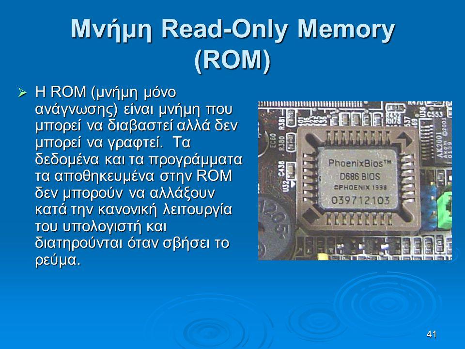 41 Μνήμη Read-Only Memory (ROM)  Η ROM (μνήμη μόνο ανάγνωσης) είναι μνήμη που μπορεί να διαβαστεί αλλά δεν μπορεί να γραφτεί. Τα δεδομένα και τα προγ
