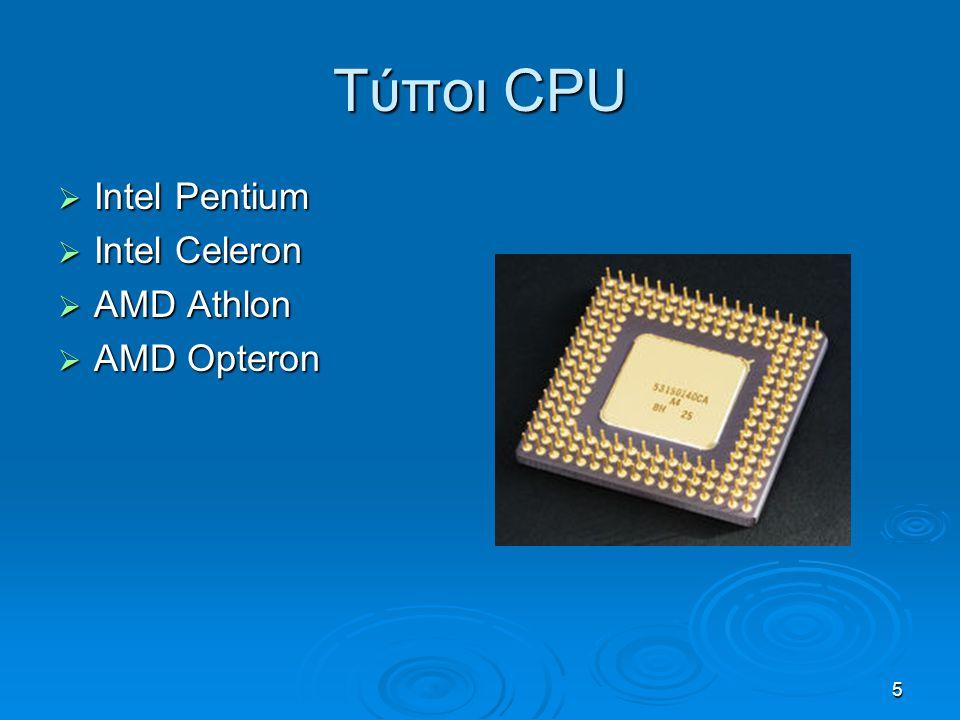 5 Τύποι CPU  Intel Pentium  Intel Celeron  AMD Athlon  AMD Opteron