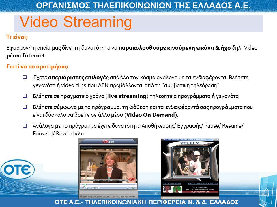 ΟΤΕ Α.Ε.- ΤΗΛΕΠΙΚΟΙΝΩΝΙΑΚΗ ΠΕΡΙΦΕΡΕΙΑ Ν. & Δ. ΕΛΛΑΔΟΣ Video Streaming Τι είναι; Εφαρμογή η οποία μας δίνει τη δυνατότητα να παρακολουθούμε κινούμενη ε