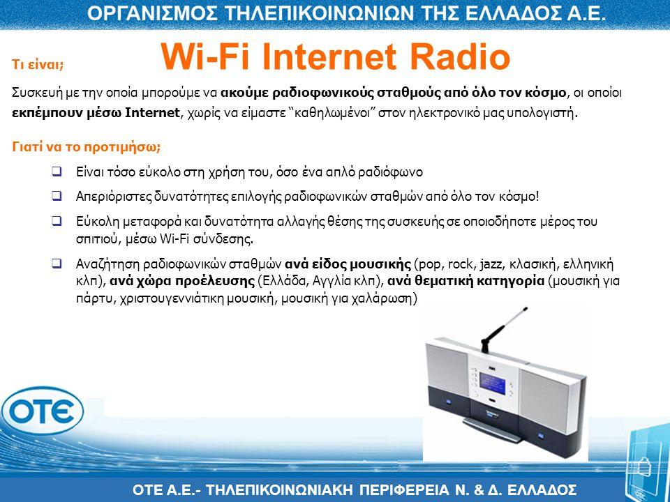 ΟΤΕ Α.Ε.- ΤΗΛΕΠΙΚΟΙΝΩΝΙΑΚΗ ΠΕΡΙΦΕΡΕΙΑ Ν. & Δ. ΕΛΛΑΔΟΣ Wi-Fi Internet Radio Τι είναι; Συσκευή με την οποία μπορούμε να ακούμε ραδιοφωνικούς σταθμούς απ