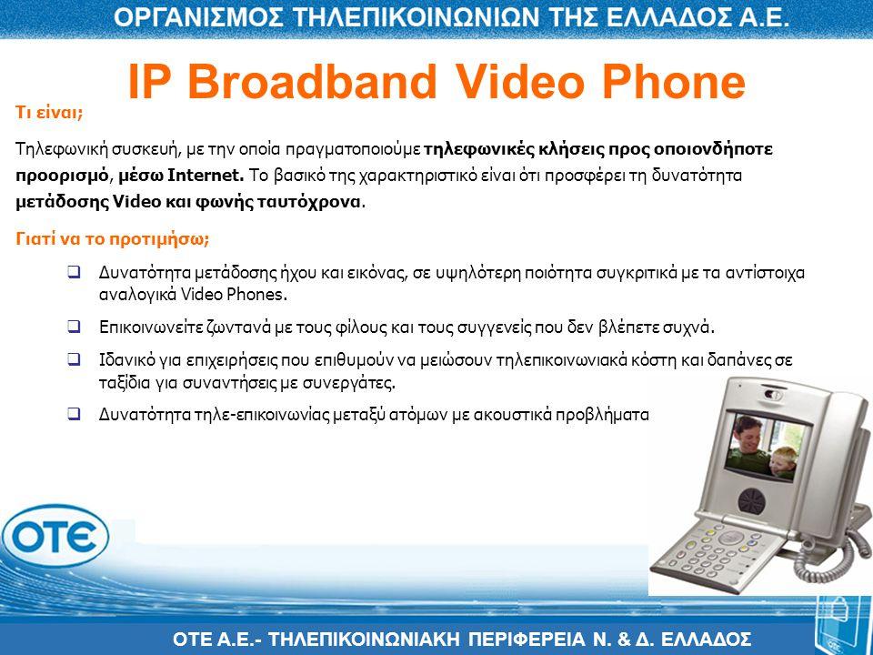 ΟΤΕ Α.Ε.- ΤΗΛΕΠΙΚΟΙΝΩΝΙΑΚΗ ΠΕΡΙΦΕΡΕΙΑ Ν. & Δ. ΕΛΛΑΔΟΣ IP Broadband Video Phone Τι είναι; Τηλεφωνική συσκευή, με την οποία πραγματοποιούμε τηλεφωνικές