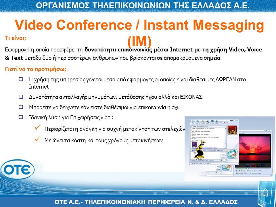 ΟΤΕ Α.Ε.- ΤΗΛΕΠΙΚΟΙΝΩΝΙΑΚΗ ΠΕΡΙΦΕΡΕΙΑ Ν. & Δ. ΕΛΛΑΔΟΣ Video Conference / Instant Messaging (IM) Τι είναι; Εφαρμογή η οποία προσφέρει τη δυνατότητα επι