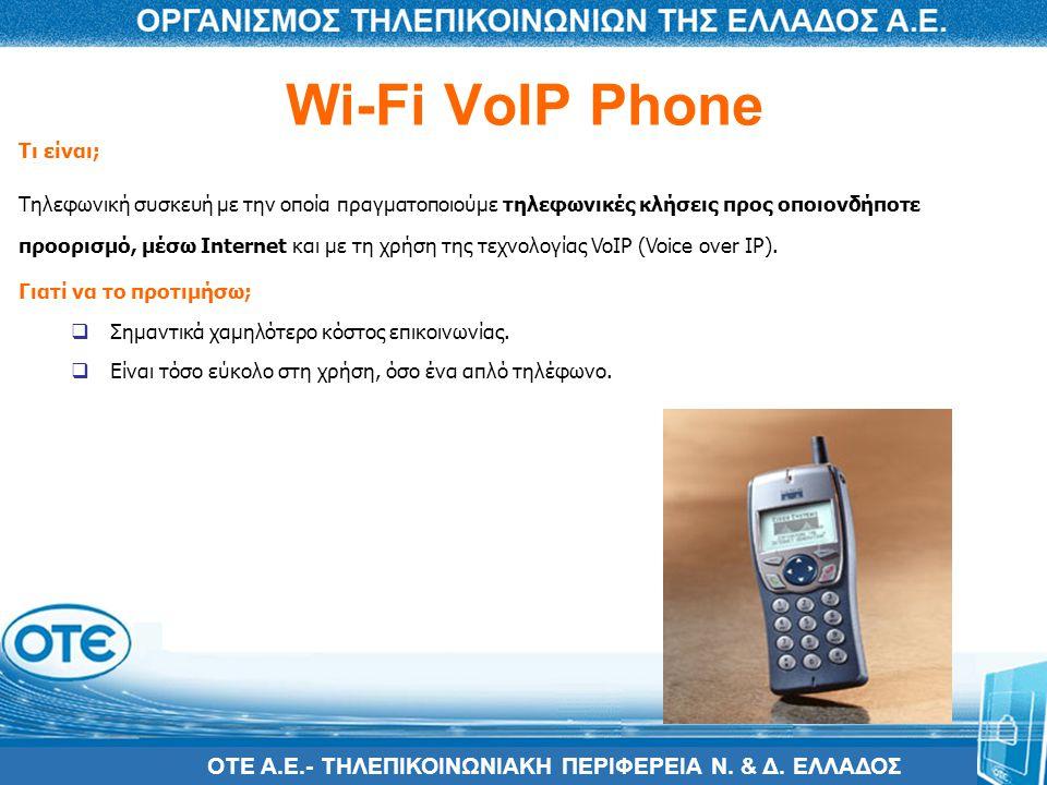 ΟΤΕ Α.Ε.- ΤΗΛΕΠΙΚΟΙΝΩΝΙΑΚΗ ΠΕΡΙΦΕΡΕΙΑ Ν. & Δ. ΕΛΛΑΔΟΣ Wi-Fi VoIP Phone Τι είναι; Τηλεφωνική συσκευή με την οποία πραγματοποιούμε τηλεφωνικές κλήσεις π