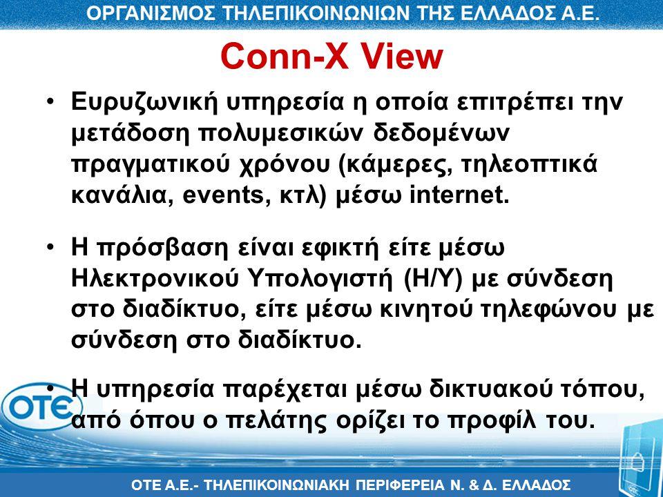 ΟΤΕ Α.Ε.- ΤΗΛΕΠΙΚΟΙΝΩΝΙΑΚΗ ΠΕΡΙΦΕΡΕΙΑ Ν. & Δ. ΕΛΛΑΔΟΣ Conn-X View •Ευρυζωνική υπηρεσία η οποία επιτρέπει την μετάδοση πολυμεσικών δεδομένων πραγματικο