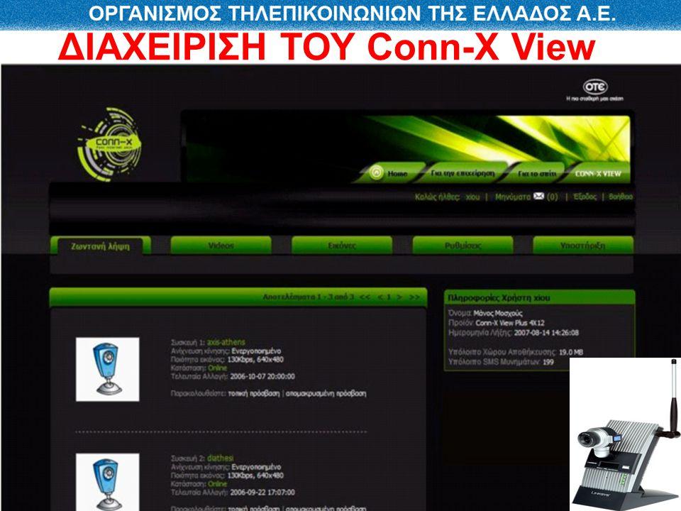 ΟΤΕ Α.Ε.- ΤΗΛΕΠΙΚΟΙΝΩΝΙΑΚΗ ΠΕΡΙΦΕΡΕΙΑ Ν. & Δ. ΕΛΛΑΔΟΣ ΔΙΑΧΕΙΡΙΣΗ ΤΟΥ Conn-X View