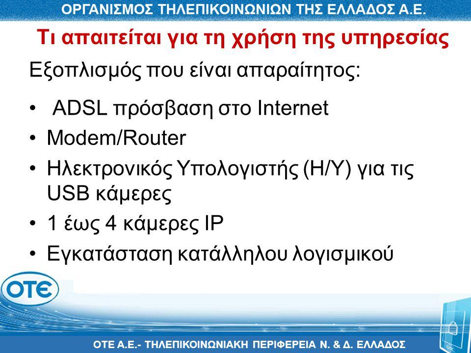 ΟΤΕ Α.Ε.- ΤΗΛΕΠΙΚΟΙΝΩΝΙΑΚΗ ΠΕΡΙΦΕΡΕΙΑ Ν. & Δ. ΕΛΛΑΔΟΣ Τι απαιτείται για τη χρήση της υπηρεσίας Εξοπλισμός που είναι απαραίτητος: • ADSL πρόσβαση στο I