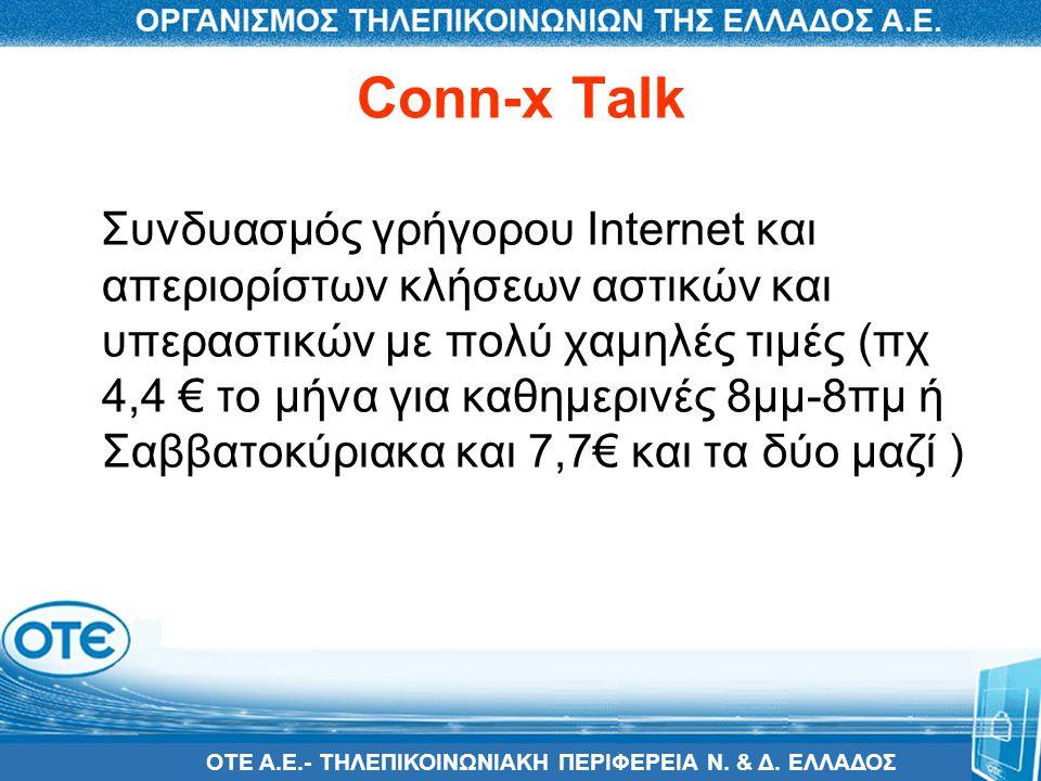 ΟΤΕ Α.Ε.- ΤΗΛΕΠΙΚΟΙΝΩΝΙΑΚΗ ΠΕΡΙΦΕΡΕΙΑ Ν. & Δ. ΕΛΛΑΔΟΣ Conn-x Talk Συνδυασμός γρήγορου Internet και απεριορίστων κλήσεων αστικών και υπεραστικών με πολ