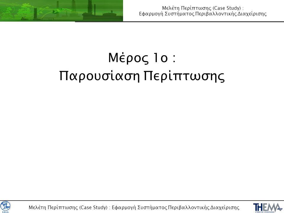 Μελέτη Περίπτωσης (Case Study) : Εφαρμογή Συστήματος Περιβαλλοντικής Διαχείρισης Με βάση τη παρουσίαση του προτύπου ISO 14001, καλείστε να περιγράψετε την ανάπτυξη ενός ΣΠΔ : •Δημιουργώντας ένα χρονοδιάγραμμα υλοποίησης του έργου •Αποτυπώνοντας τα βασικά βήματα σχεδιασμού και ανάπτυξης του συστήματος •Να εντοπίσετε τυχόν προβλήματα/περιπτώσεις λανθασμένης περιβαλλοντικής πρακτικής, τα οποία θα αντιμετωπιστούν μέσω του Συστήματος •να προτείνετε τη δομή του συστήματος: –Βασικές διαδικασίες –Προγράμματα Περιβαλλοντικής Διαχείρισης –Περιβαλλοντικοί Σκοποί και Στόχοι Έμφαση θα δοθεί στην αποτύπωση και στη μεθοδολογία ταξινόμησης και αξιολόγησης των περιβαλλοντικών επιπτώσεων.
