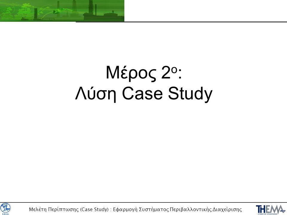 Μελέτη Περίπτωσης (Case Study) : Εφαρμογή Συστήματος Περιβαλλοντικής Διαχείρισης Μέρος 2 ο : Λύση Case Study