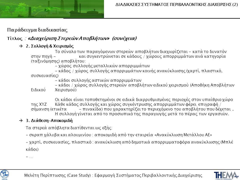 Μελέτη Περίπτωσης (Case Study) : Εφαρμογή Συστήματος Περιβαλλοντικής Διαχείρισης ΔΙΑΔΙΚΑΣΙΕΣ ΣΥΣΤΗΜΑΤΟΣ ΠΕΡΙΒΑΛΛΟΝΤΙΚΗΣ ΔΙΑΧΕΙΡΙΣΗΣ (2) Παράδειγμα δια