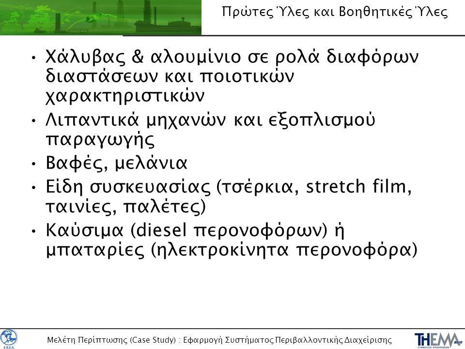Μελέτη Περίπτωσης (Case Study) : Εφαρμογή Συστήματος Περιβαλλοντικής Διαχείρισης ΔΙΑΔΙΚΑΣΙΕΣ ΣΥΣΤΗΜΑΤΟΣ ΠΕΡΙΒΑΛΛΟΝΤΙΚΗΣ ΔΙΑΧΕΙΡΙΣΗΣ (2) Παράδειγμα διαδικασίας Τίτλος : «Διαχείριση Στερεών Αποβλήτων» (συνέχεια)  2.