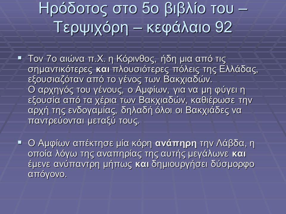Ηρόδοτος στο 5ο βιβλίο του – Τερψιχόρη – κεφάλαιο 92  Τον 7ο αιώνα π.Χ. η Κόρινθος, ήδη μια από τις σημαντικότερες και πλουσιότερες πόλεις της Ελλάδα